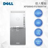 DELL XPS8940-P2788WTW 個人電腦 i7-11700/16G/1TB+2TB/DRW/RTX3060Ti/Win10P