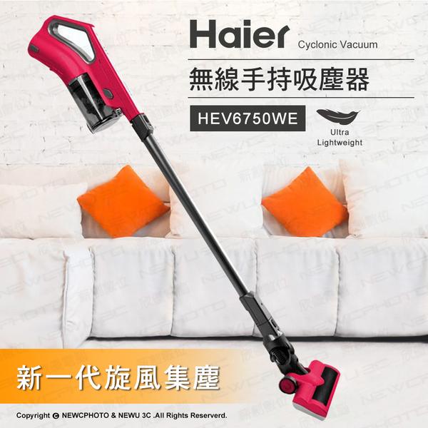 ★24期免運★Haier 海爾 HEV6750WE 無線手持吸塵器 免耗材 LED照明 公司貨★薪創數位