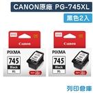 原廠墨水匣 CANON 2黑組合包 高容量 PG-745XL/PG745XL /適用 CANON MG2470/MG2570/MG2970/MX497/IP2870
