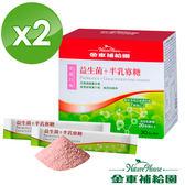 金車補給園 益生菌+半乳寡糖(草莓口味)30包X2