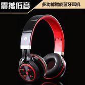 手機藍芽頭戴式耳機oppo無線蘋果音樂通用vivo耳罩華為重低音耳麥  極客玩家
