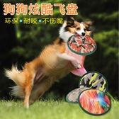 寵物狗狗飛盤玩具金毛阿拉斯加狗狗互動飛碟玩具寵物狗 花樣年華