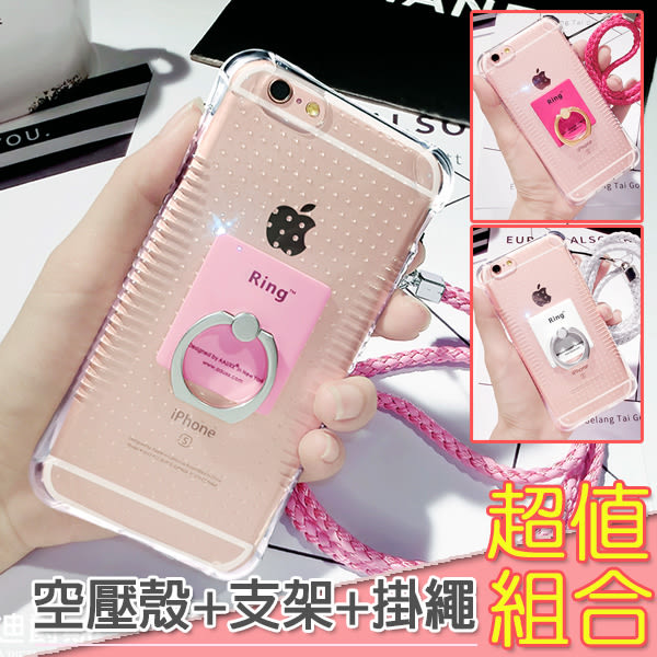 HTC X10 Desire 830 Desire 728 Desire 825 馬卡龍三件組 手機殼+指環支架+掛繩 防摔 氣墊空壓殼