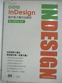 【書寶二手書T1/電腦_EGI】跟我學 INDESIGN 製作電子書完全解密 _志凌資訊