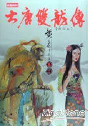 大唐雙龍傳修訂版(卷十七)