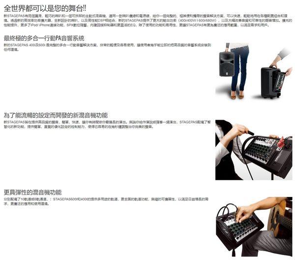 【非凡樂器】YAMAHA山葉  多功能行動PA音響系統 STAGEPAS 400i / 含架含麥 / 公司貨保固