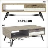 【水晶晶家具/傢俱首選】JF0715-2哈瓦那4呎相思木實木仿舊木紋大茶几