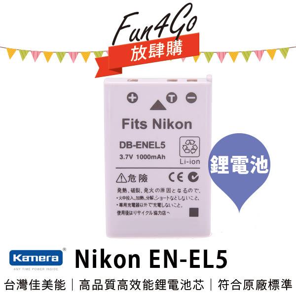 放肆購 Kamera Nikon EN-EL5 高品質鋰電池 Coolpix P3 P4 P80 P90 P100 P510 P520 P530 P500 P5000 P5100 P6000 保固1年..