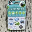 台灣製造 迪士尼 香氛貼 口罩芳香貼 芳香貼片 衣物芳香貼