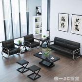 辦公沙發三人位簡約現代小型休閒會客接待辦公室簡易沙發茶幾組合【帝一3C旗艦】IGO