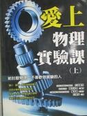 【書寶二手書T5/科學_MMR】愛上物理實驗課(上)_左卷健男瀧川洋二