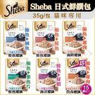 *WANG*【12包組】日本Sheba《...