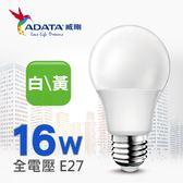 【ADATA威剛】16W 大廣角高亮度LED燈泡_白光