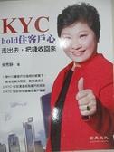 【書寶二手書T1/行銷_KN2】KYC-hold住客戶心:走出去,把錢收回來_侯秀靜