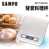 SAMPO 聲寶料理秤BF Y1801CL 台兩盎司毫升英磅不鏽鋼電子秤