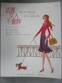 【書寶二手書T1/美容_NDQ】法國女人不會胖_蜜芮兒.朱里安諾