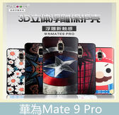 HUAWEI 華為Mate 9 Pro 黑邊3D立體浮雕殼 軟殼 精準開孔 0.6MM厚度 手機殼 保護殼 手機套 保護套