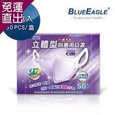藍鷹牌 台灣製 成人立體型防塵口罩 一體成型款 紫 50片/盒【免運直出】