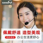 杭普 Q28話務員耳麥頭戴式雙耳聽筒線控客服固話耳機專用電話耳機【米拉公主】