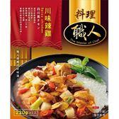 【料理職人】川味辣雞 調理包 (220gx2入)/盒