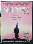 挖寶二手片-0B02-670-正版DVD-電影【高山上的世界盃】-奧斯卡最佳外語片(直購價)