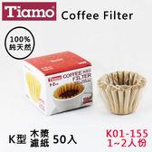 Tiamo蛋糕型咖啡濾紙K01-155無漂白1-2人50入 100%純天然原木槳 適用滴漏咖啡 咖啡器具 送禮【HG3253】