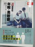 【書寶二手書T1/兩性關係_KKY】年輕勇敢愛_水淼