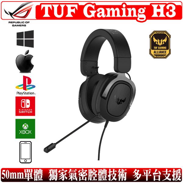 [地瓜球@] 華碩 ASUS ROG TUF Gaming H3 耳機 麥克風 耳麥 電競 7.1聲道
