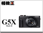 ★相機王★Canon PowerShot G5X Mark II 平行輸入
