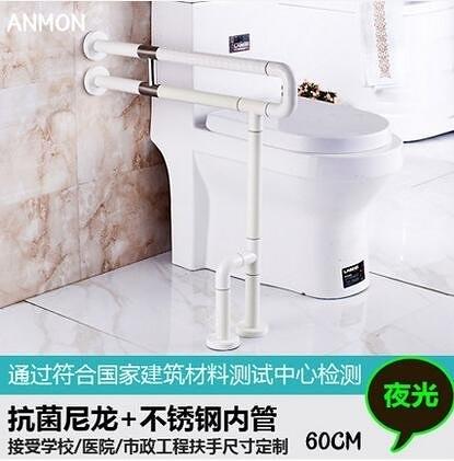 Anmon浴室安全扶手無障礙304不銹鋼扶手衛生間防滑老年人扶手(抗菌帶腿扶手60)