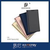 (+專屬玻璃貼)DUX DUCIS SKIN Pro 皮套/SONY Xperia XA2/手機殼/手機皮套【馬尼通訊】