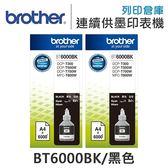 Brother BT6000BK 2黑 原廠盒裝墨水 /適用 DCP-T300/DCP-T500W/DCP-T700W/MFC-T800W