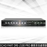 ECHOPART DRE-2100PRO音效處理器