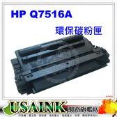 USAINK ☆HP Q7516A 黑色環保碳粉匣 LJ5200 LJ5200n LJ52