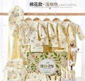 新生兒禮盒 嬰兒衣服套裝0-3個月6初生剛出生男女寶寶用品 - 雙十二交換禮物
