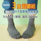 Footer T61 M號 (薄襪) 3雙超值組,微分子氣墊單色長薄襪 ;除臭襪;蝴蝶魚戶外