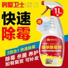 房屋衛士除黴劑牆體牆面牆紙木材家具白牆壁除黴菌劑去黴斑除黴劑 熱銷88折