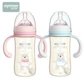 奶瓶 新生嬰兒奶瓶ppsu耐摔寬口徑寶寶大容量水杯兩用帶手柄防脹氣 【全館免運】