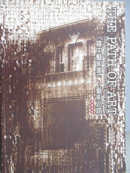 【書寶二手書T9/藝術_JXO】雄中藝術家-藝術之路專題策展_民91