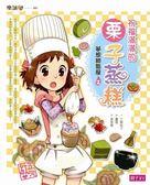 (二手書)夢想甜點屋(2):祝福滿滿的栗子蒸糕