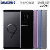 Samsung Galaxy S9+ (6G/128G) SM-G965F/DS◆送三星毛氈布環保杯套+三星不銹鋼環保吸管組