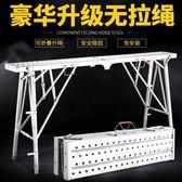 梯子摺疊多 裝修馬凳升降腳手架工程梯子刮膩子便攜行動裝修梯子FA