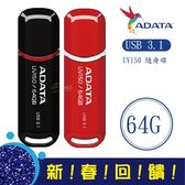 ADATA 威剛 64GB DashDrive UV150 USB 3.1 隨身碟 64G