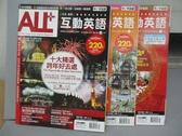 【書寶二手書T6/語言學習_QKI】ALL互動英語_97~99期間_共3本合售_誇年好去處等_附光碟