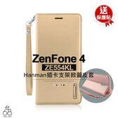 贈貼 隱形磁扣皮套 ASUS ZenFone4 ZE554KL Z01KD 附掛繩 手機殼 翻蓋支架 皮革