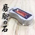 【台灣製造】八字型磨腳石-單入 [54801]去腳皮.足部保養.腳底按摩