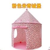兒童帳篷 室內公主 女孩 娃娃家用城堡