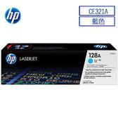 HP CE321A原廠青藍色碳粉匣 適用CP1525/CM1415(原廠品)◆永保最佳列印品質