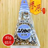 【譽展蜜餞】浦島海苔飯料-鮪魚口味/45克/65元