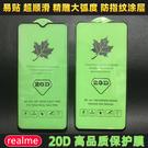 King*Shop~ realme 5 Pro/XT鋼化玻璃膜realme 3/2 Pro全屏20D二強全膠手機膜